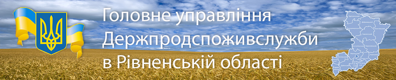 ГУ  Держпродспоживслужби в Рівненській області